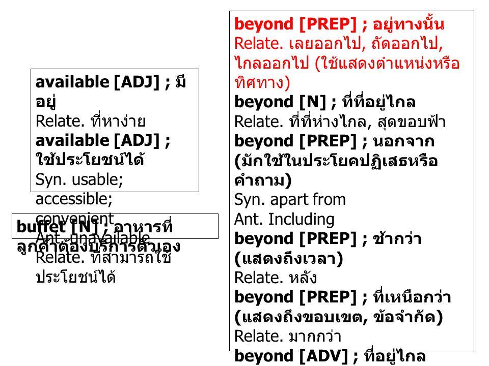 beyond [PREP] ; อยู่ทางนั้น
